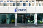순천시, '온라인 공동활용 화상회의실 구축사업' 공모 선정