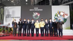 순천시, 2020 대한민국 정원산업박람회 개막