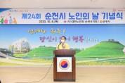 순천시, 제24회 노인의 날 기념식 개최