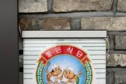 여수시, 위생‧서비스 우수한 '2021년 모범음식점 모집'