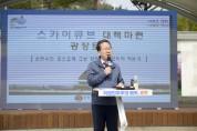 순천시, 스카이큐브 인수·운영 시민공청회 개최
