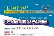 순천시민대학 지역특화과정 '드론' 교육생 모집