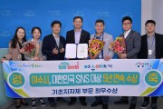 여수시, 2020 대한민국 SNS 대상 '최우수상'…5년 연속 영예