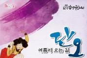 광양시, 읍성문화제 '여름이 오는 길 단오' 개최