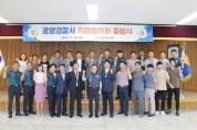 광양경찰서 공무원직장협의회 출범식 개최