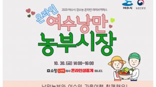 여수시 강소농, 30일 온라인 '낭만농부시장' 개장