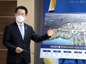 [성명서] 김영록 도지사, 한국에너지공과대학교법 제정 환영