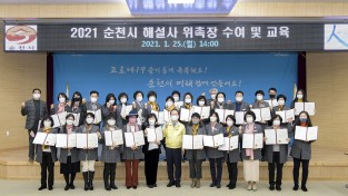 순천시 알리기 위한 문화관관 해설사 위촉장 수여식 개최