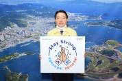 권오봉 여수시장, 코로나 극복 '스테이 스트롱' 캠페인 동참