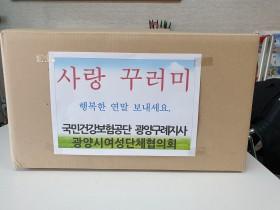 광양시여성단체협의회, '사랑의 생필품 꾸러미' 전달