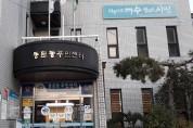 여수시 동문동, 주민자치위원회 위원 공개모집