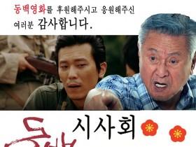 여순사건 영화 '동백', 시사회 열려