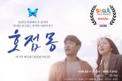 여수시 다섯 번째 웹드라마 '호접몽', 제6회 서울웹페스트 수상후보작 선정