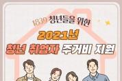 전남 광양시, 청년 취업자'월 10만 원' 주거비 지원