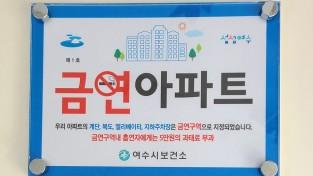 여수시, 공동주택 금연구역 제1호 '웅천 포레나 더 테라스' 지정
