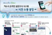 여수시, '시민소통광장' 설문조사 패널 정비로 응답률 70%↑