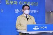 """권오봉 여수시장, """"전 시민 재난지원금 25만 원 지급"""" 발표"""