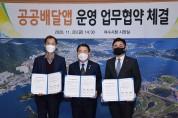 여수시, 소상공인‧지역경제 살리는 '공공배달앱'…내년 3월 '출시'