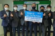 여수시 재난지원금 나눔 캠페인, 기획경제국 국‧과장 '동참'