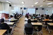여수시, 2022~2024학년도 대입전략 입시설명회 개최