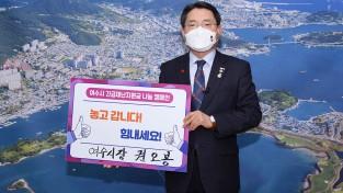 권오봉 여수시장, 긴급재난지원금 나눔 캠페인 '앞장'