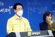 """김영록 지사, """"日 원전 오염수 해양방출 결정 철회를"""