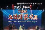 순천시립합창단 제84회 정기연주회 잠정 연기