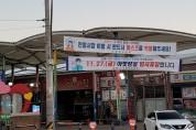 순천시 아랫장, 코로나19 예방위해 11월 27일 임시 휴장