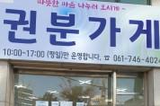 순천 '권분가게', 2차 개장 기부참여 이어져