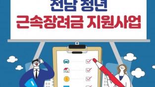 광양시, 2021년 전남 청년 근속장려금 지원사업 참여기업 모집