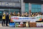 여수우산클럽, 여수시 묘도동 온동마을 나눔과 정화활동