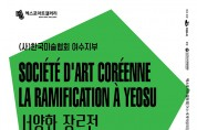 """엑스포아트갤러리, """"서양화의 세계 속으로"""" 지역작가 장르 展"""