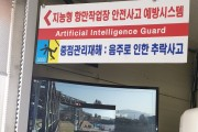 여수광양항만공사, 지능형 안전사고 예방시스템 구축