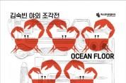 여수시, 박람회장에서 김숙빈 야외조각전 'OCEAN FLOOR' 열어