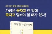 순천시, 2020년 원시티 원북(One City One Book) 김지혜 작가의 '선량한 차별주의자' 선정