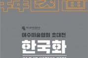 여수미술협회 초대 展『한국화, 여수에 바람이 일다』