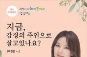 여수아카데미 드디어 개강, 21일 '곽정은' 작가 출강