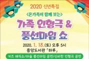 광양중앙도서관, 신년특집 '가족인형극&풍선마임쇼' 개최