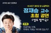 광양중앙도서관, 'KAIST 정재승 교수 초청 강연' 개최