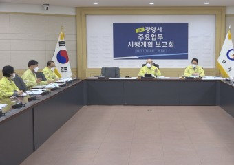 광양시, 2021년 주요업무 시행계획 보고회 개최