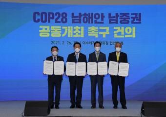 """COP28 유치위원회 정기총회 """"개최지 남해안남중권 선결정해야"""""""