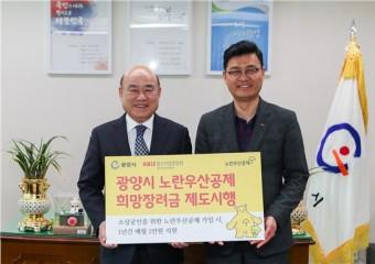 광양시, 소상공인에 '노란우산공제 희망장려금' 지원
