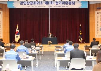 광양상공회의소, 제11차 정기의원총회 개최