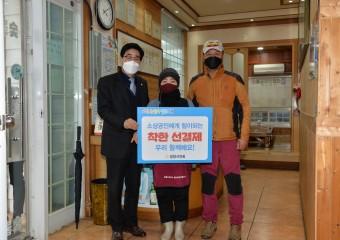 광양시의회 진수화 의장 #착한 선결제 캠페인 동참