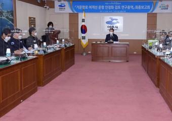 여수시, '거문항로 여객선 운항 안정화 연구용역' 최종보고회