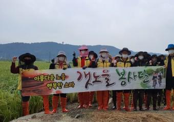 여수시 갯노을봉사팀, 태풍 피해 농가 일손돕기 '훈훈'