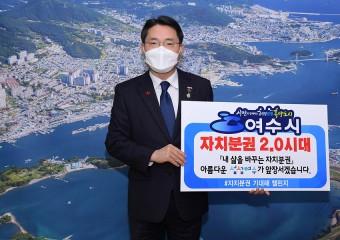 권오봉 여수시장, '자치분권 기대해' 챌린지 동참