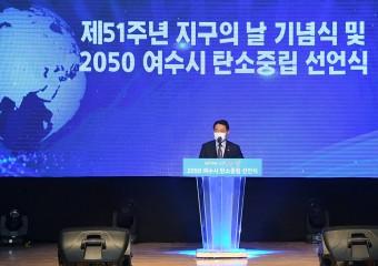 권오봉 여수시장, 2021 대한민국 환경공헌대상 특별상 수상