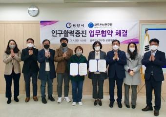 광양시, 광주전남연구원과 '인구활력증진 협력강화 업무협약' 체결