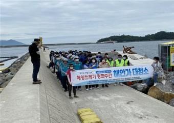 집중호우 시 해양쓰레기 발생 저감을 위한 정화주간 운영